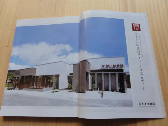 かごしま家づくりの本1.JPG