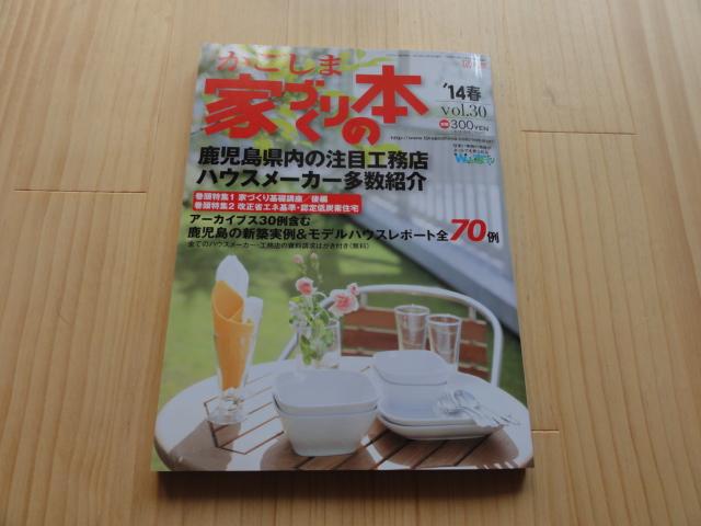 かごしま家づくりの本.JPG