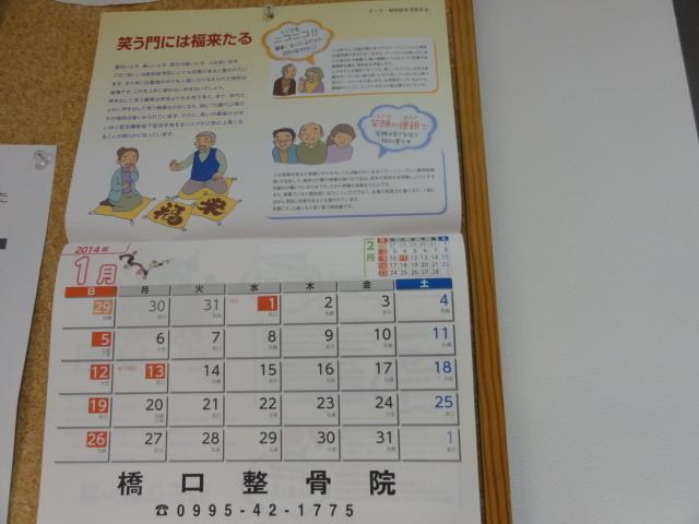 平成26年カレンダー.JPG