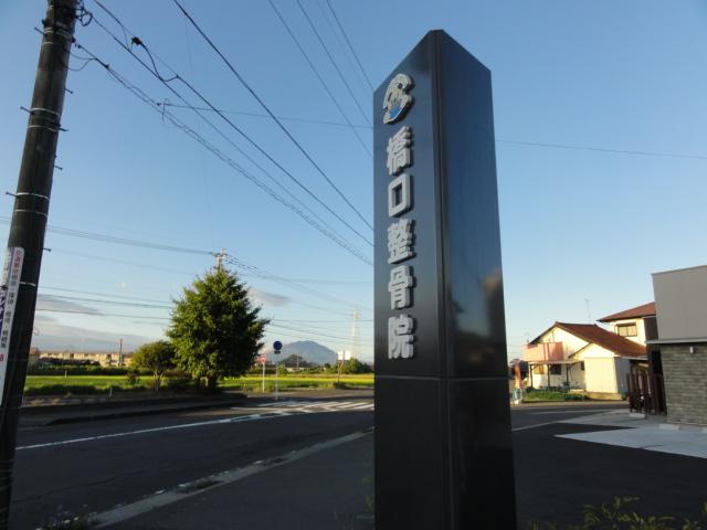 桜島と看板.JPG