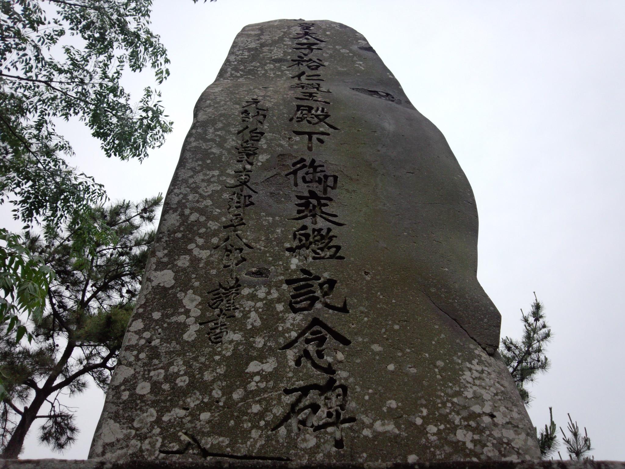 記念碑2.jpg