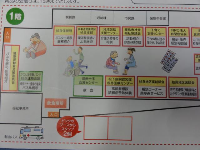 http://hashiguchi-seikotu.com/blog/about/%E9%9C%A7%E5%B3%B6%E3%80%80%E5%81%A5%E5%BA%B7%E7%A6%8F%E7%A5%89%E7%A5%AD%E3%82%8A.JPG