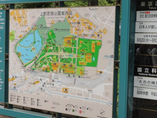 上野動物園 看板.JPG