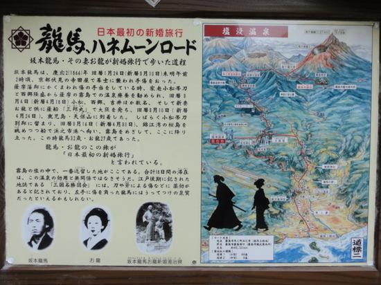 坂本龍馬 新婚旅行.JPG