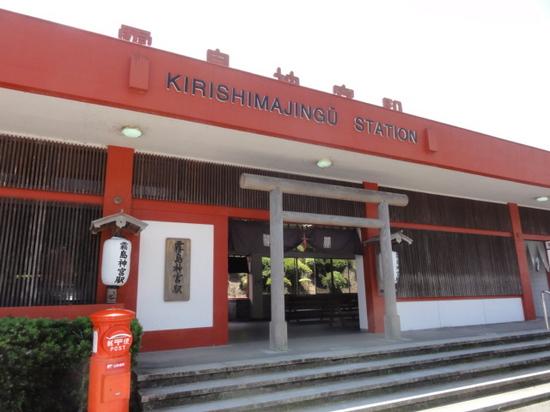 霧島神宮駅.JPG