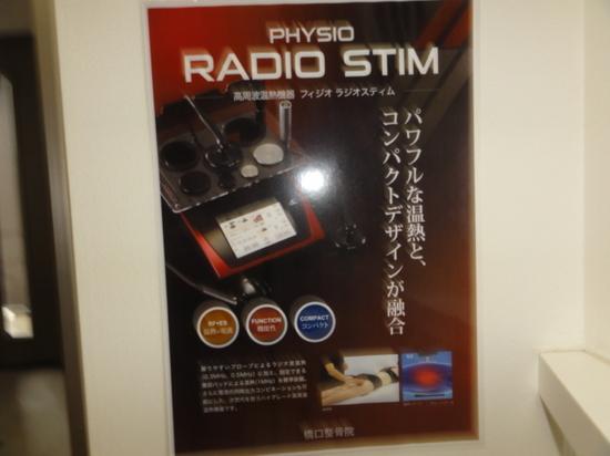 ラジオシステム.JPG