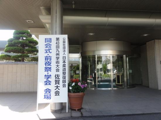 佐賀大会入口看板.JPG