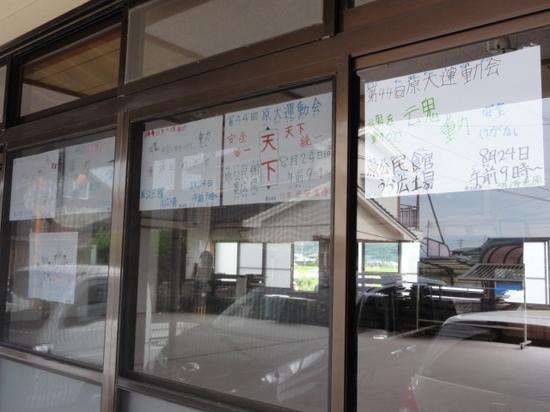 原公民館運動会.JPG