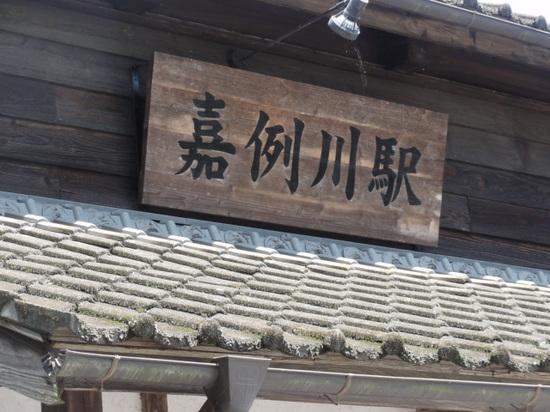 嘉例川駅 看板.JPG