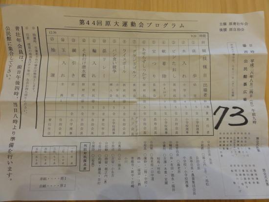 運動会プログラム.JPG