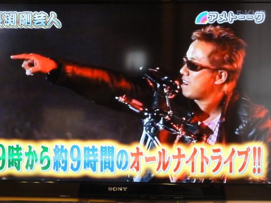 桜島コンサート 長渕剛.JPG