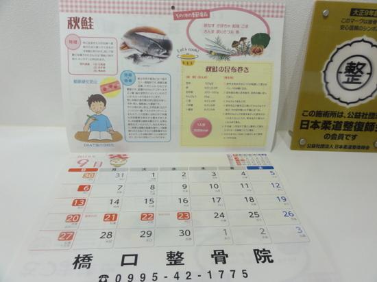 健康カレンダー 平成27年.JPG