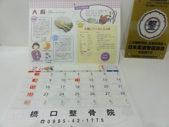 健康カレンダー2014.JPG