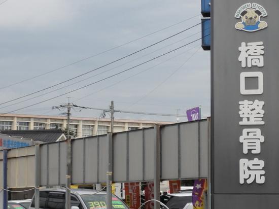 橋口整骨院から隼人工業を望む.JPG