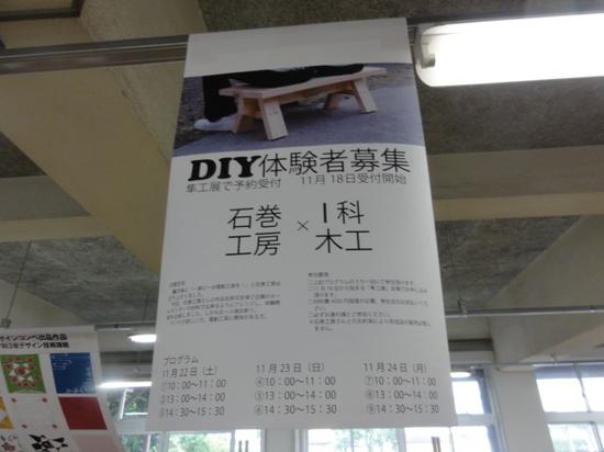 DIY隼人工業.JPG