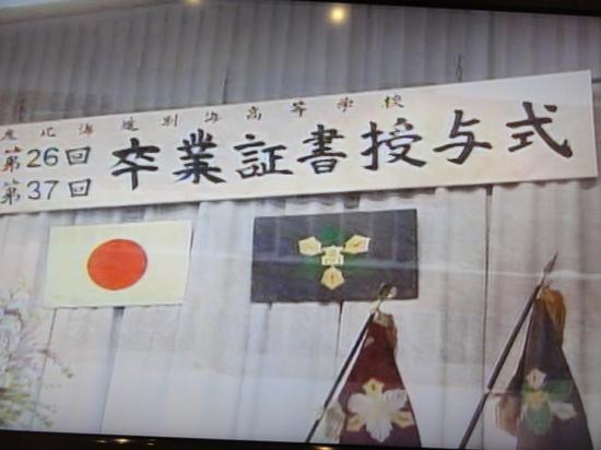 別海高校 卒業式.JPG