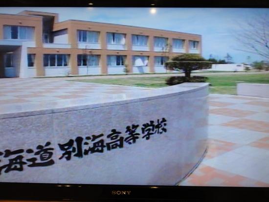 別海高校.JPG