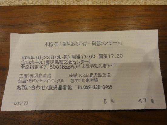 小椋圭コンサート.JPG