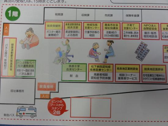 霧島 健康福祉祭り.JPG