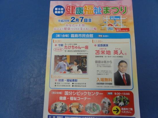 霧島市健康福祉祭り2016.JPG
