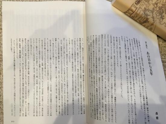 津波2016.JPG