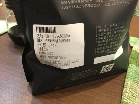 モカ.クラシック.JPG