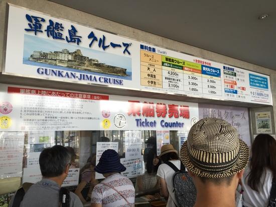 軍艦島チケット.JPG