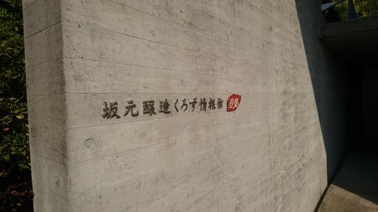 坂元醸造.JPG