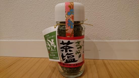 きざみ茶塩.JPG