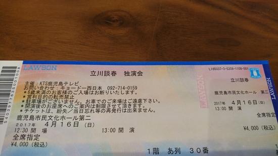 立川談春チケット.JPG