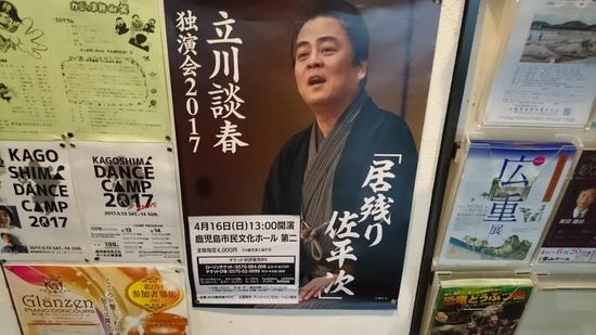 談春独演会.JPG