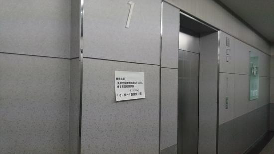 県庁 エレベーター.JPG