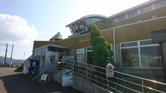 道の駅 長島.JPG