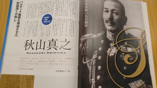 坂の上の雲 秋本.JPG