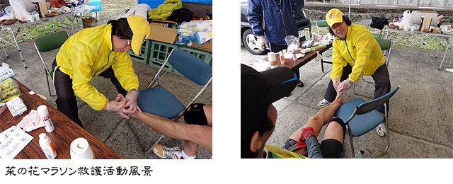 菜の花マラソン救護活動