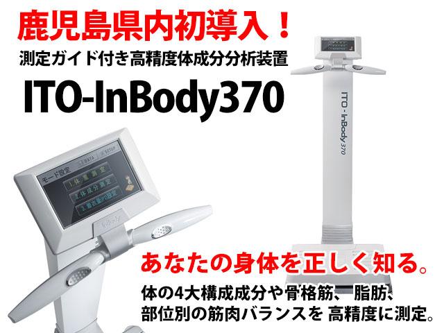 ITO-InBody370
