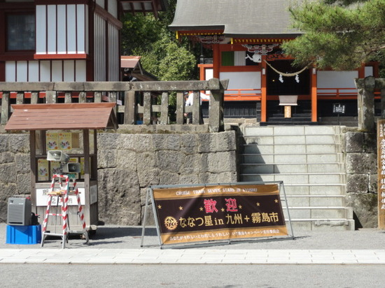 ななつ星と鹿児島神宮.JPG