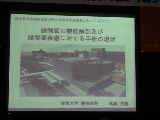 佐賀大学.JPG