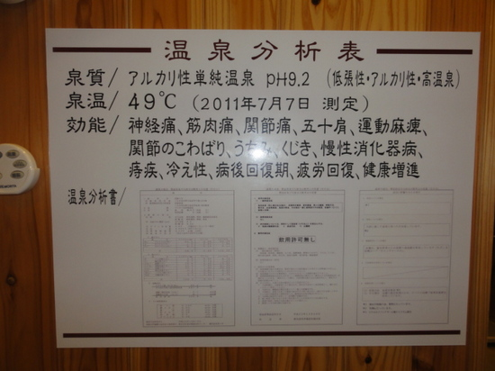 冠嶽温泉1.JPG