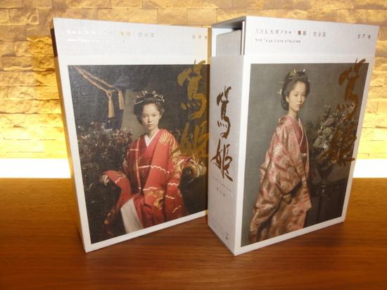 篤姫DVD.JPG