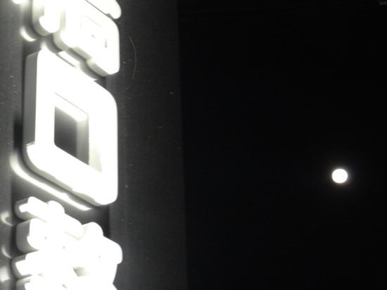 橋口整骨院と中秋の名月.JPG