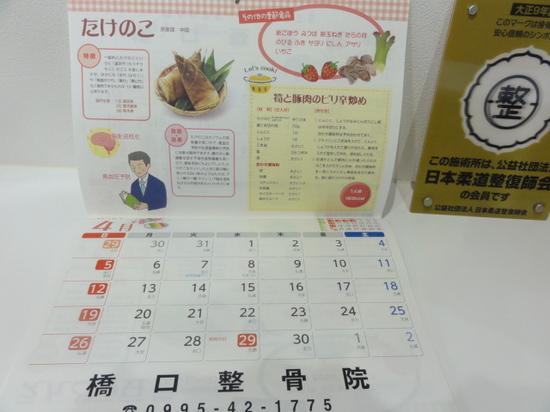 健康カレンダー 橋口整骨院.JPG