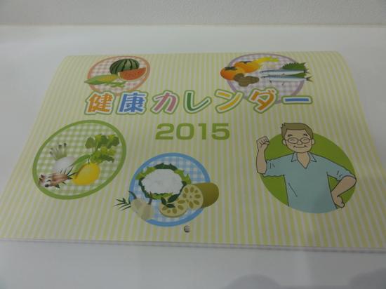 健康カレンダー.JPG