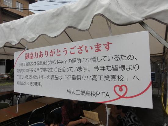 隼人工業祭 義援金.JPG