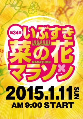 菜の花マラソン 2015.png