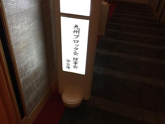九ブロ理事会.JPG