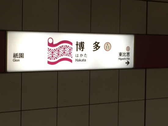 博多駅 地下鉄.JPG