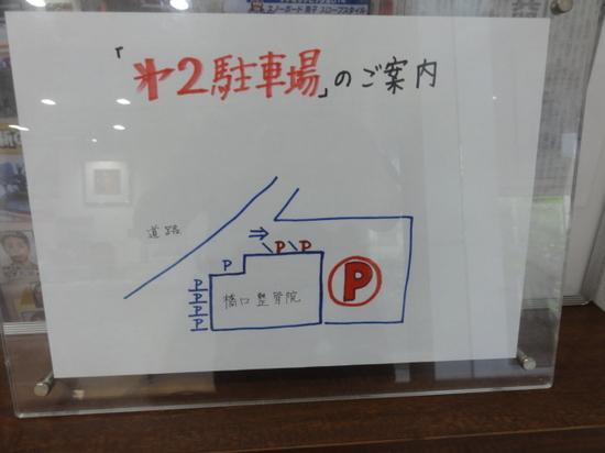 駐車場案内.JPG