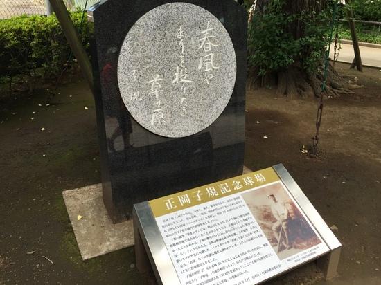 2015.6.28正岡子規.JPG