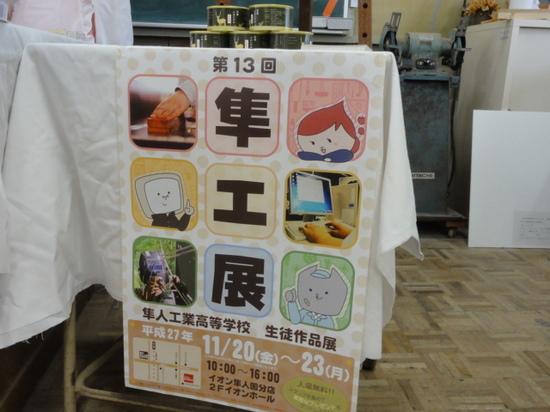 隼工展2015.JPG
